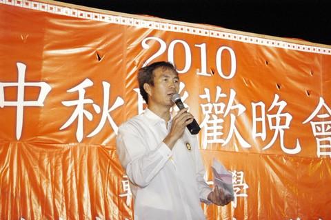 2010 Mooncake Festival Party