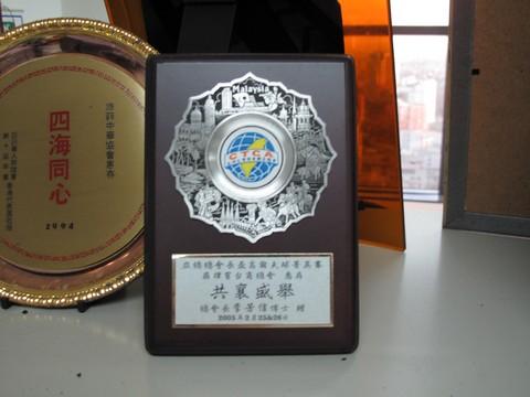 劉宗翰大使與旅菲中華協會第一屆理監事顧問合影照片